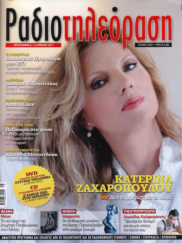ραδιοτηλεόραση Κ. Ζαχαροπούλου