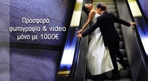 φωτογραφία γάμου τιμες